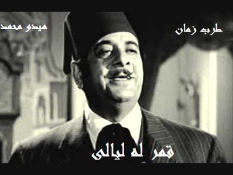 حامد مرسي   قمر له ليالي