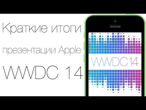WWDC 14 краткие итоги презентации Apple (iOS 8, OS X Yosemite)