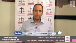 استقالة وزراء حزب الاستقلال واصطفاف الحزب في المعارضة   شوف الصحافة