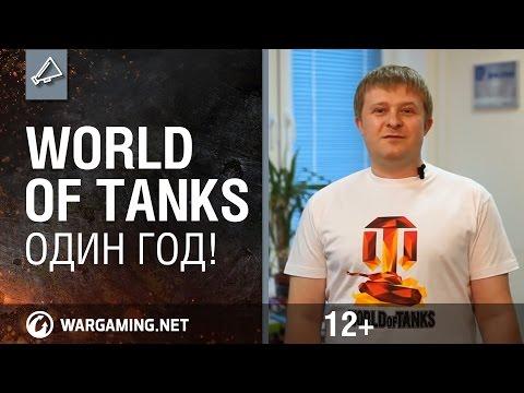 Миру Танков исполнился 1 год!