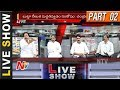 Will TTDP Working President Revanth Reddy Join Congress Party ..? || Live Show 02 || NTV