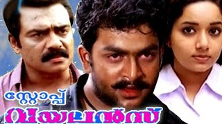 Malayalam Full Movie Stop Violence Full Length