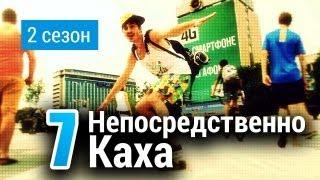Смотреть или скачать сериал Непосредственно Каха - Каха уехал