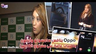 بالفيديو.. Oppo ينافس سامسونغ وأيفون بتقنيات عالية على مستوى الكاميرا | روبورتاج
