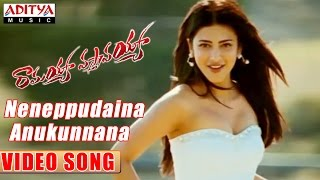 Neneppudaina Anukunnana Video Song Ramayya Vasthavayya Movie