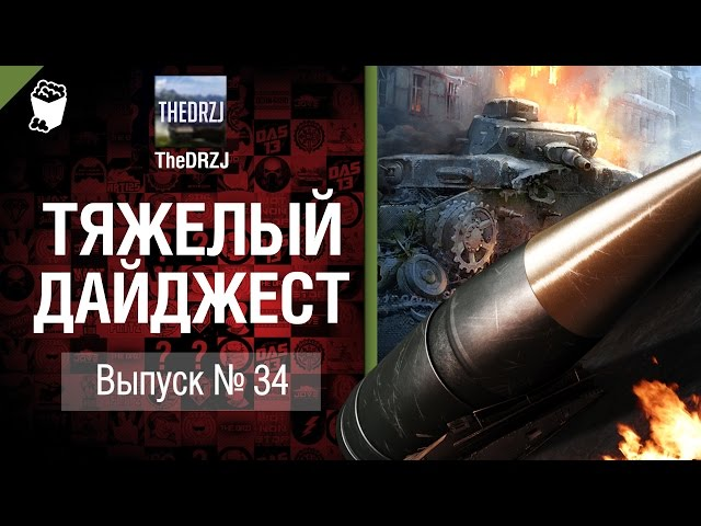 Тяжелый дайджест №34 - от TheDRZJ [World of Tanks]
