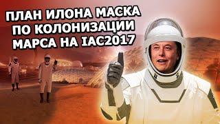 План Илона Маска по колонизации Марса на IAC2017 |29.09.2017|(На русском)