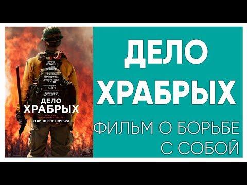 Дело храбрых - обзор фильма