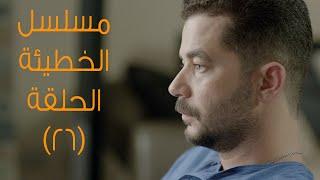 Episode 26 - Al Khate2a Series | الحلقة السادسة والعشرون - مسلسل الخطيئة