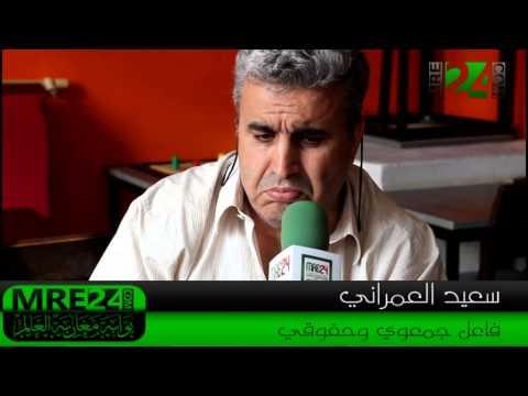 حوار مع سعيد العمراني حول مشاكل الجالية