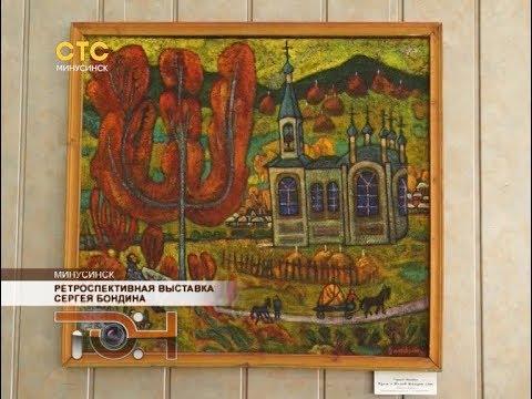 Ретроспективная выставка Сергея Бондина