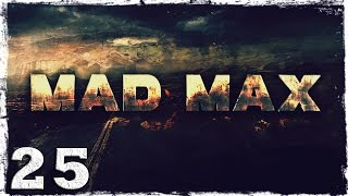 Mad Max. #25: Лагерь на мосту.