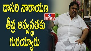 Director Dasari Narayana Rao Health In Critical Condition!..