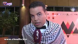 بالفيديو..الفنان مراد البوريقي يتضامن مع فلسطين بعد قرار ترامب |