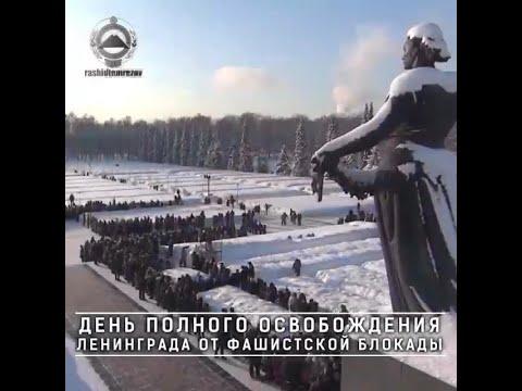 76 лет со дня снятия блокады Ленинграда