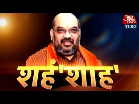 Discussion: Amit Shah, new chief of BJP (Part 1)
