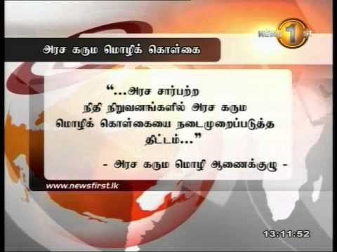 Shakthi Tv News 1st tamil - 16.01.2014 - 8 pm