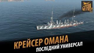 Крейсер Omaha : последний универсал. Обзор корабля