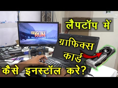 How To Use An External Graphics Card In Old Laptop | Hindi