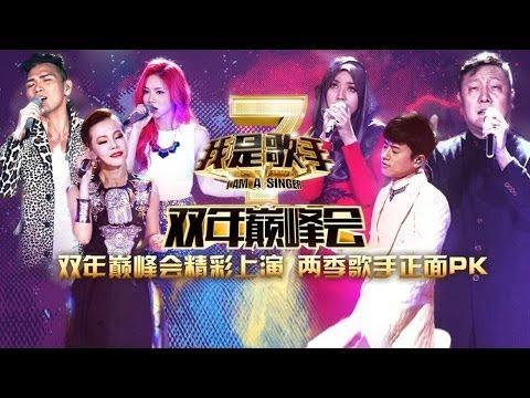 我是歌手-第二季-第14期-双年巅峰会精彩上演 两季歌手正面PK-【湖南卫视官方版1080P】20140411