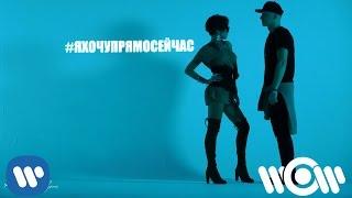 Алеся Висич feat. CHIPA - Я хочу прямо сейчас Скачать клип, смотреть клип, скачать песню