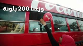 Coca-Cola Bus @ Helwan University / أوتوبيس كوكاكولا في جامعة حلوان
