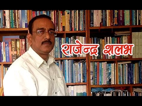 RAJENDRA SHALABH INTERVIEW