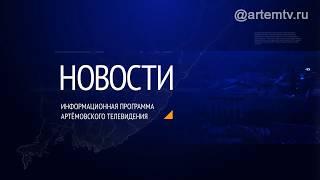 Новости города Артёма от 29.04.2020