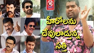 Teenmaar News : Bithiri Sathi Satires On Tollywood Actors ..
