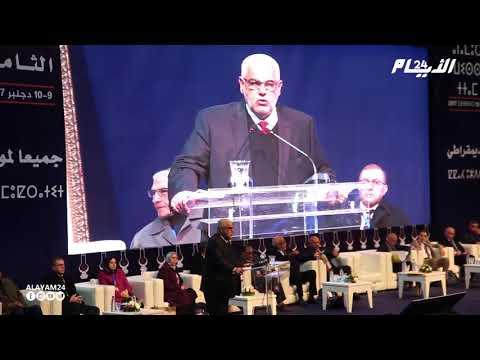 إبن كيران يناصر الفلسطينيين في مؤتمر البيجيدي