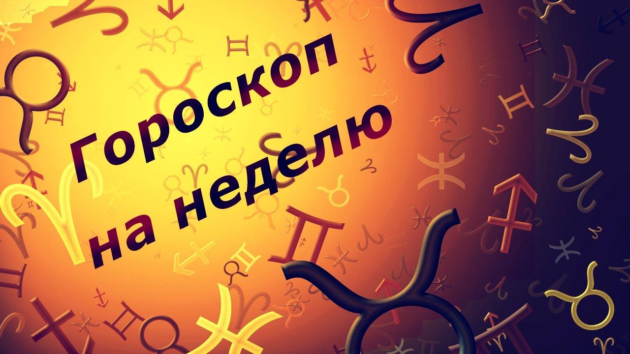 гороскоп на неделю боброва