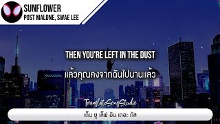 แปลเพลง Sunflower - Post Malone, Swae Lee