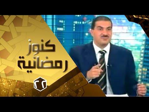 برنامج كنوز رمضانية - الدعاء - الحلقة 22