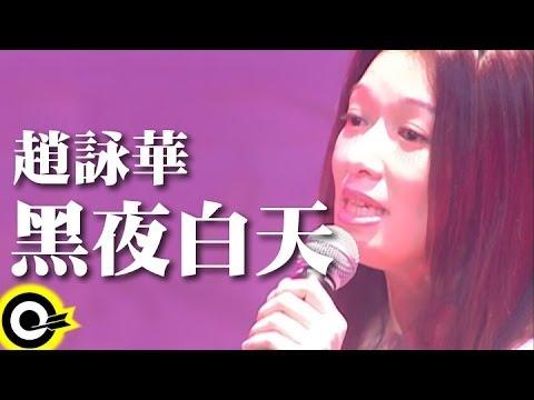 趙詠華-黑夜白天 (官方完整版MV)