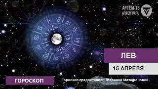 Гороскоп 15 апреля 2019 г.