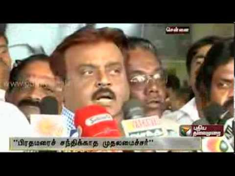 Vijayakanth Comments after meeting Manmohan Singh