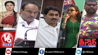 Teenmaar News : Telangana Budget, War of Words in AP Assembly, Manchu lakshmi