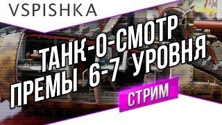 Танк-о-Смотр - Премиум танки и самоходки 6-7 уровня. 20:00 МСК