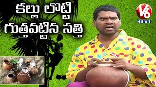 Bithiri Sathi In Confuse Over Toddy Water | Satire On Minister Padma Rao Comments