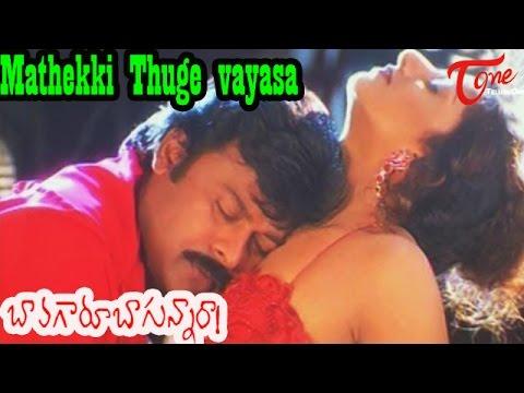 Bavagaru Bagunnara Songs - Mathekki Thuge Vayasa - Chiranjeevi - Ramba