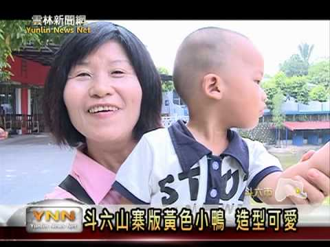 雲林景點推薦~雲林斗六黃色小鴨