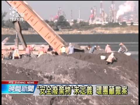 廢棄物填海造島 環團憂台將成垃圾王國 20140605 公視晚間 - YouTube
