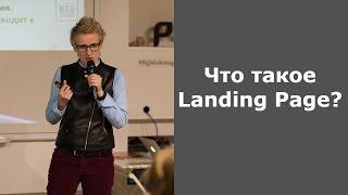 Что такое Landing Page?