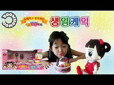 자두의 생일케익 장난감/