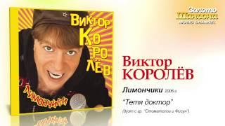 Виктор Королев - Тетя Доктор