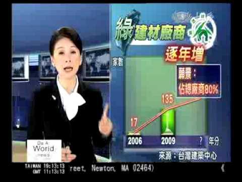 大愛電視DaAiTV-新聞報導-綠建材趨勢-20091211 - YouTube