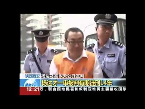 China's 'Brother Watch' Jailed For Corruption