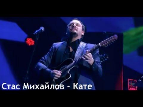 Смотреть клип Стас Михайлов - Кате