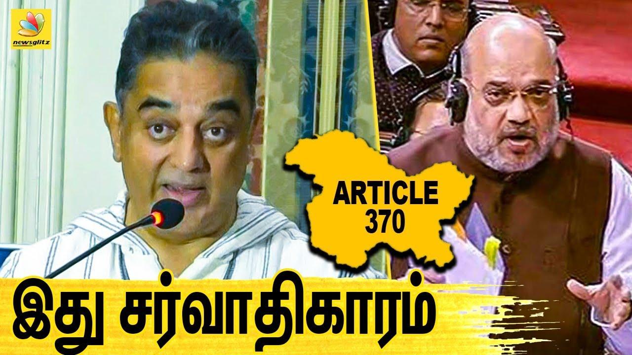 ஜனநாயகம் கொல்லப்பட்டது ! | Kamal Hassan Angry Speech on Amit Shah | Kashmir Article 370 Removal
