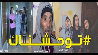 توحشناك:الفنان المغربي أحمد الصعري توحش المغاربة كاملين و هاشنو قال ليهم بعد إشاعة وفاته | توحشناك